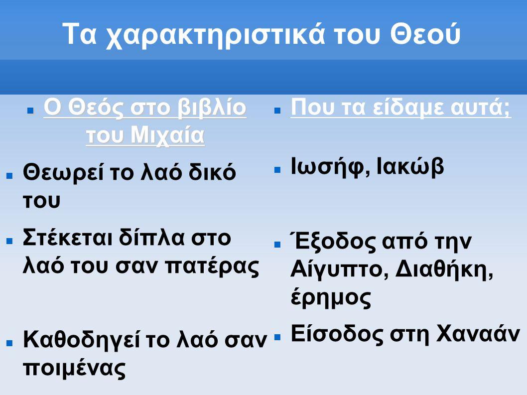Τα χαρακτηριστικά του Θεού Ο Θεός στο βιβλίο του Μιχαία Ο Θεός στο βιβλίο του Μιχαία Θεωρεί το λαό δικό του Στέκεται δίπλα στο λαό του σαν πατέρας Καθ