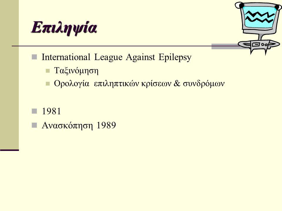 Διεθνής Ταξινόμηση των Επιληπτικών Κρίσεων του 1981 Γενικευμένες κρίσεις Αφαιρέσεις Τυπικές Άτυπες Μυοκλονικές Κλονικές Τονικές Τονικοκλονικές Aτονικές Μη ταξινομημένες κρίσεις Status Epilepticus Κατάσταση που χαρακτηρίζεται από μία παρατεταμένη επιληπτική κρίση >20min ή από 2 ή 3 διαδοχικές κρίσεις στο ίδιο χρονικό διάστημα μεταξύ των οποίων ο ασθενής παρουσιάζει είτε δ/χες συνείδησης είτε εστιακά νευρολογικά σημεία