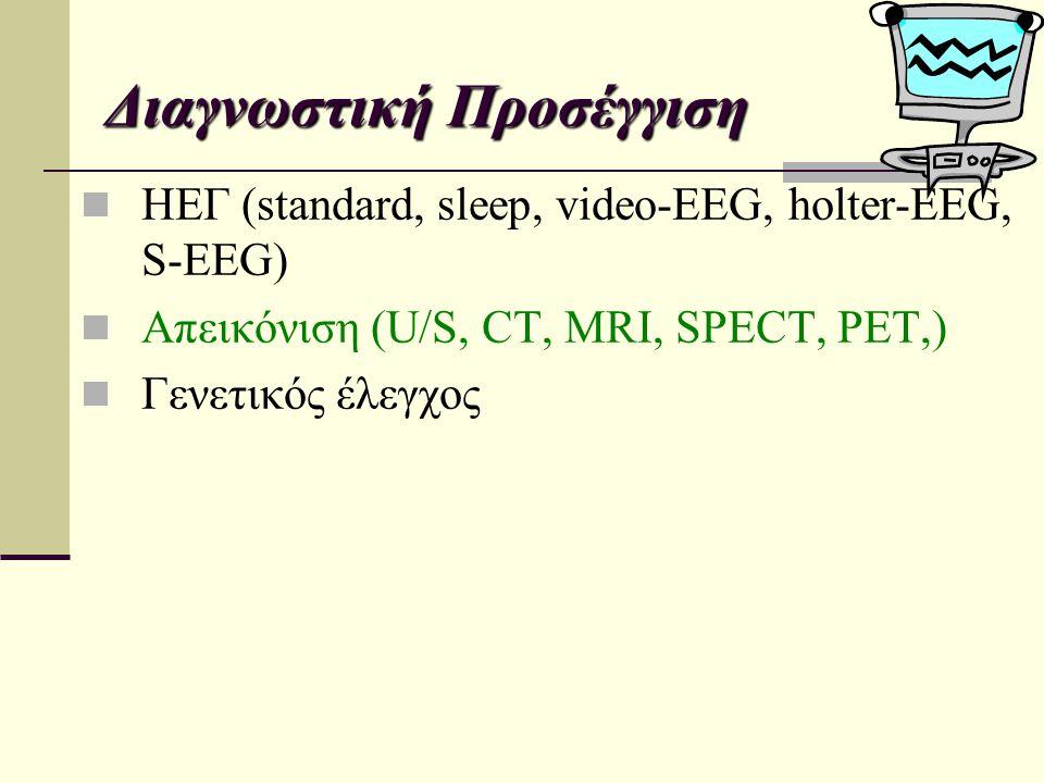 Διαγνωστική Προσέγγιση ΗΕΓ (standard, sleep, video-EEG, holter-EEG, S-EEG) Απεικόνιση (U/S, CT, MRI, SPECT, PET,) Γενετικός έλεγχος