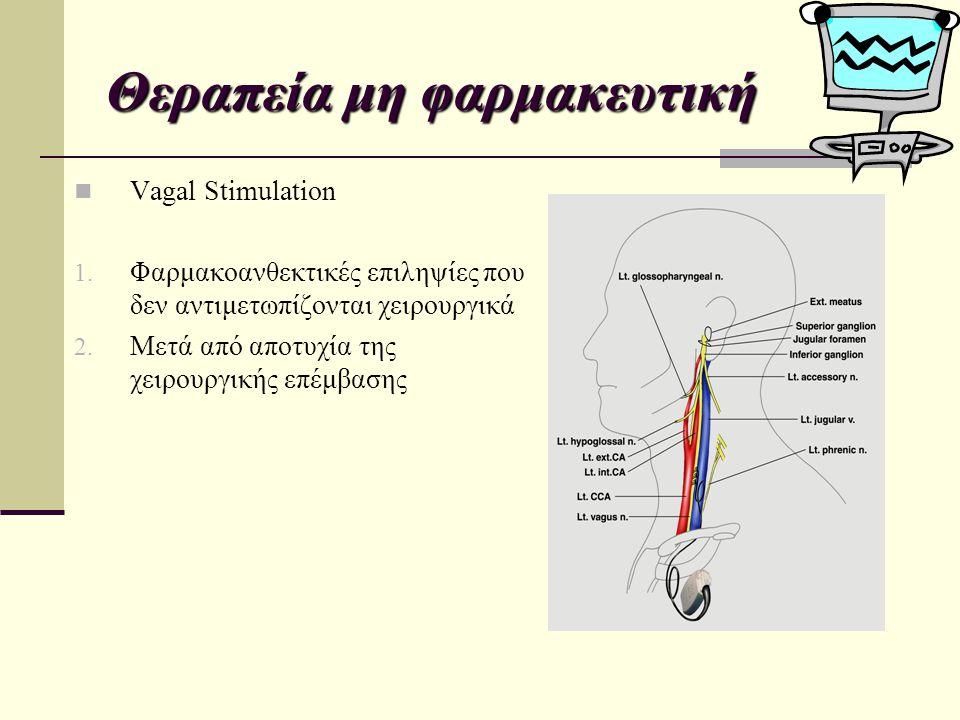 Θεραπεία μη φαρμακευτική Vagal Stimulation 1. Φαρμακοανθεκτικές επιληψίες που δεν αντιμετωπίζονται χειρουργικά 2. Μετά από αποτυχία της χειρουργικής ε