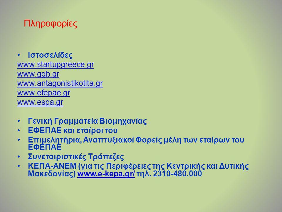Πληροφορίες Ιστοσελίδες www.startupgreece.gr www.ggb.gr www.antagonistikotita.gr www.efepae.gr www.espa.gr Γενική Γραμματεία Βιομηχανίας EΦΕΠΑΕ και ετ