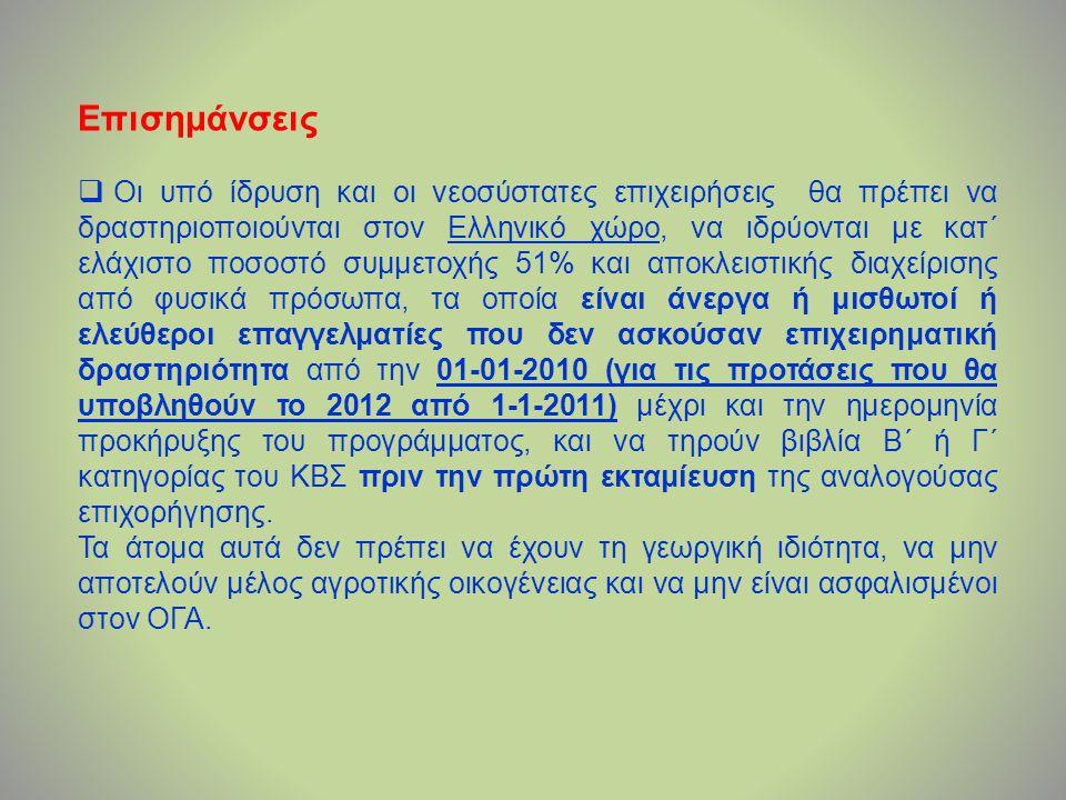 Επισημάνσεις  Οι υπό ίδρυση και οι νεοσύστατες επιχειρήσεις θα πρέπει να δραστηριοποιούνται στον Ελληνικό χώρο, να ιδρύονται με κατ΄ ελάχιστο ποσοστό