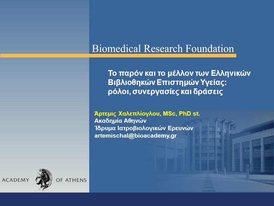 Το παρόν και το μέλλον των Ελληνικών Βιβλιοθηκών Επιστημών Υγείας: ρόλοι, συνεργασίες και δράσεις Άρτεμις Χαλεπλίογλου, MSc, PhD st.