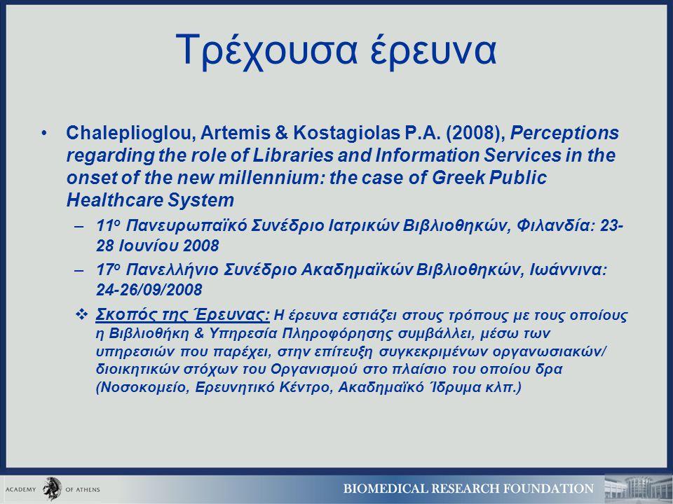 Τρέχουσα έρευνα Chaleplioglou, Artemis & Kostagiolas P.A.