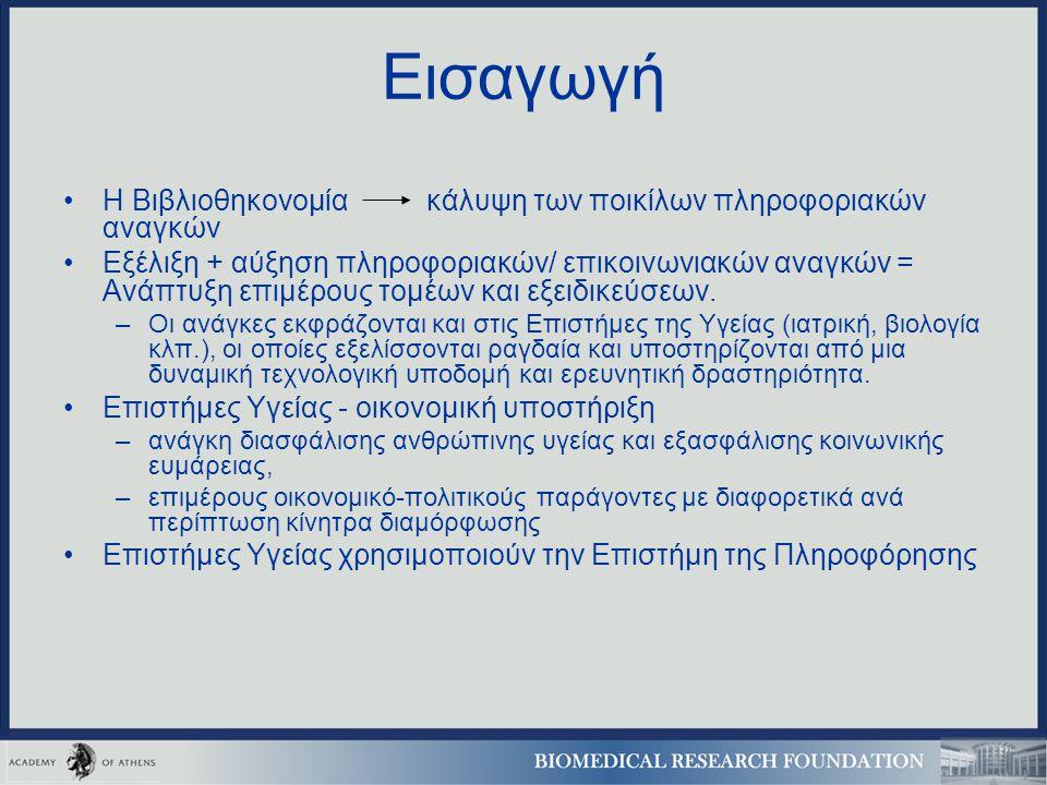 Εννοιολογικός Προσδιορισμός Ιατρική Βιβλιοθηκονομία –«στοχεύει στην παροχή θεωρητικής & επιστημονικής υποδομής στις Επιστήμες Υγείας, γεγονός που επιτυγχάνεται με τη χρήση των Νέων Τεχνολογιών των Η/Υ και των αυτοματοποιημένων πληροφοριακών συστημάτων» (National Medical Library, 2007) Περιλαμβάνει Δράσεις: 1.συγκέντρωση ιατρικών πληροφοριών, επεξεργασία- οργάνωση, 2.διακίνηση μετά από ανάκτηση, 3.επικοινωνία με οργανισμούς, 4.υποστήριξη των χρηστών σε θέματα τεχνολογίας της πληροφόρησης κλπ.