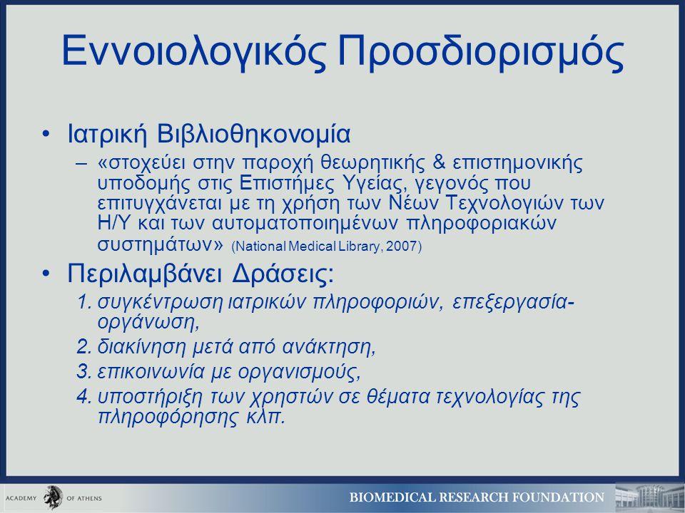 Πεδίο Δράσης Σε επόμενο στάδιο αφορά: –στην επεξεργασία των πρωτογενών πληροφοριακών πηγών και την παραγωγή νέας γνώσης και –στην οργάνωση ολοκληρωμένων πληροφοριακών συστημάτων  Πεδία Εφαρμογών (ως μέσα συγκέντρωσης και οργάνωσης πληροφοριών): 1.βάσεις δεδομένων, 2.ψηφιοποιημένες συλλογές (εικόνων, ακτίνων κλπ.), 3.ολοκληρωμένα συστήματα πληροφοριών για τη λήψη αποφάσεων και διαγνώσεων (integrated systems), 4.ηλεκτρονικά ιδρυματικά αποθετήρια (institutional repositories), 5.ψηφιακές βιβλιοθήκες κλπ.