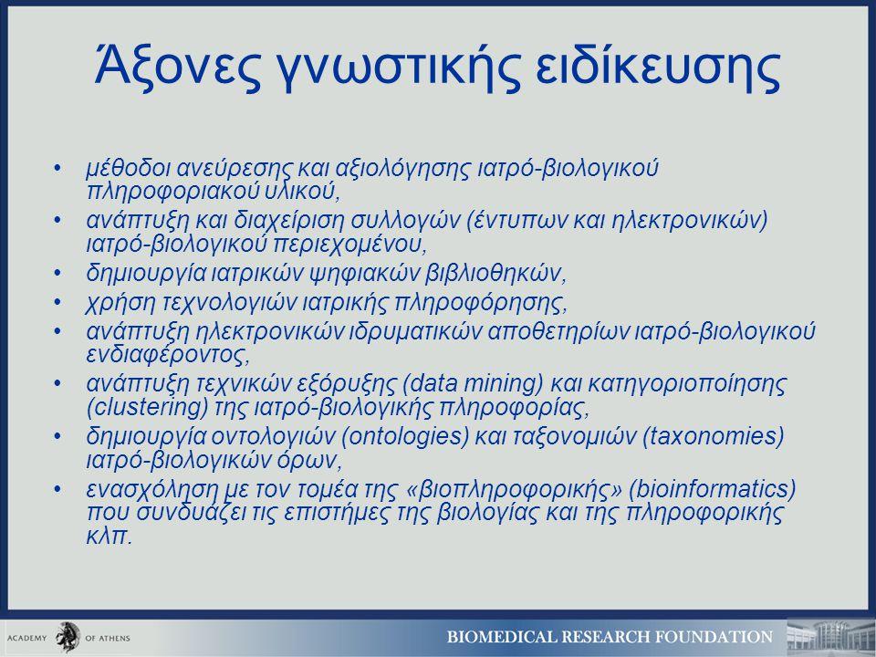 Άξονες γνωστικής ειδίκευσης μέθοδοι ανεύρεσης και αξιολόγησης ιατρό-βιολογικού πληροφοριακού υλικού, ανάπτυξη και διαχείριση συλλογών (έντυπων και ηλεκτρονικών) ιατρό-βιολογικού περιεχομένου, δημιουργία ιατρικών ψηφιακών βιβλιοθηκών, χρήση τεχνολογιών ιατρικής πληροφόρησης, ανάπτυξη ηλεκτρονικών ιδρυματικών αποθετηρίων ιατρό-βιολογικού ενδιαφέροντος, ανάπτυξη τεχνικών εξόρυξης (data mining) και κατηγοριοποίησης (clustering) της ιατρό-βιολογικής πληροφορίας, δημιουργία οντολογιών (ontologies) και ταξονομιών (taxonomies) ιατρό-βιολογικών όρων, ενασχόληση με τον τομέα της «βιοπληροφορικής» (bioinformatics) που συνδυάζει τις επιστήμες της βιολογίας και της πληροφορικής κλπ.