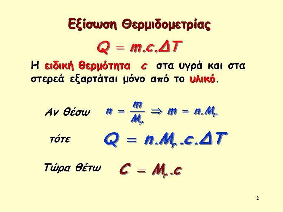 2 Εξίσωση Θερμιδομετρίας Αν θέσω τότε Τώρα θέτω Η ειδική θερμότητα c στα υγρά και στα στερεά εξαρτάται μόνο από το υλικό.