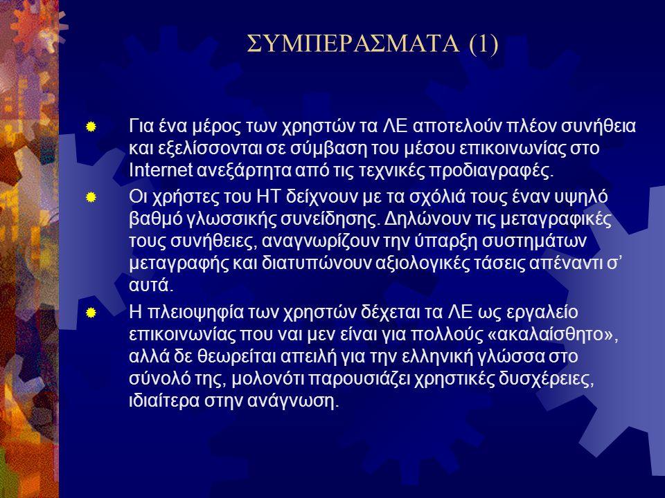 ΣΥΜΠΕΡΑΣΜΑΤΑ (1)  Για ένα μέρος των χρηστών τα ΛΕ αποτελούν πλέον συνήθεια και εξελίσσονται σε σύμβαση του μέσου επικοινωνίας στο Internet ανεξάρτητα