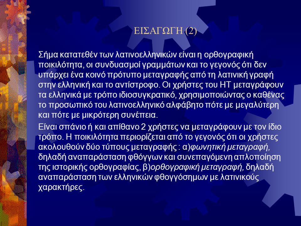 ΕΙΣΑΓΩΓΗ (2) Σήμα κατατεθέν των λατινοελληνικών είναι η ορθογραφική ποικιλότητα, οι συνδυασμοί γραμμάτων και το γεγονός ότι δεν υπάρχει ένα κοινό πρότ