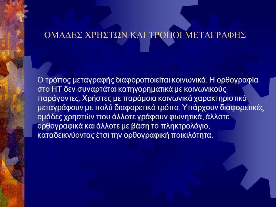ΕΡΕΥΝΑ ΒΑΣΕΙ ΕΡΩΤΗΜΑΤΟΛΟΓΙΟΥ Για τη συλλογή υλικού πάνω στα λατινοελληνικά, έγινε έρευνα μέσω ηλεκτρονικού ερωτηματολογίου που αφορούσε τέσσερις ομάδες ερωτήσεων : «χρήση», «απόψεις», «επιλογή μεταγραφής», «προσωπική μεταγραφή», όπου κάθε χρήστης θα απαντούσε 1) πόσο συχνά στέλνει μηνύματα με λατινικούς χαρακτήρες, 2)ποια στάση κρατούν απέναντι στη μεταγραφή των κειμένων και αν είναι πρόβλημα τα λατινοελληνικά, 3)ποιες είναι οι μεταγραφικές προτιμήσεις και πρακτικές των χρηστών και τέλος ποιο είναι το προσωπικό μεταγραφικό σύστημα των χρηστών που καλούνται να μεταγράψουν στα ελληνικά.