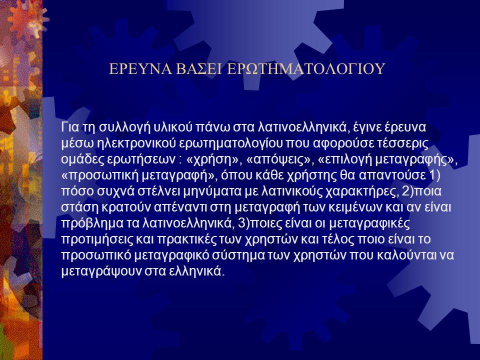 ΠΙΝΑΚΑΣ ΜΕ ΤΟ ΠΡΟΦΙΛ ΤΩΝ ΑΠΑΝΤΗΣΕΩΝ Προέλευση πληροφοριών Τρεις ηλεκτρονικές λίστες, Έλληνες φοιτητές του εξωτερικού, «σκόρπιες» απαντήσεις Φύλο 31 γυναίκες, 45 άντρες Ηλικιακές ομάδες 30% ως 24 ετών, 42% από 25 ως 34, 28% από 35 και άνω Τόπος κατοικίας 51% κάτοικοι Ελλάδας, 49% κάτοικοι εξωτερικού Απασχόληση 29% φοιτητές, 22% επαγγέλματα γλώσσας, 20% πανεπιστημιακοί, 16% τεχνικά επαγγέλματα, 13% άλλη απασχόληση