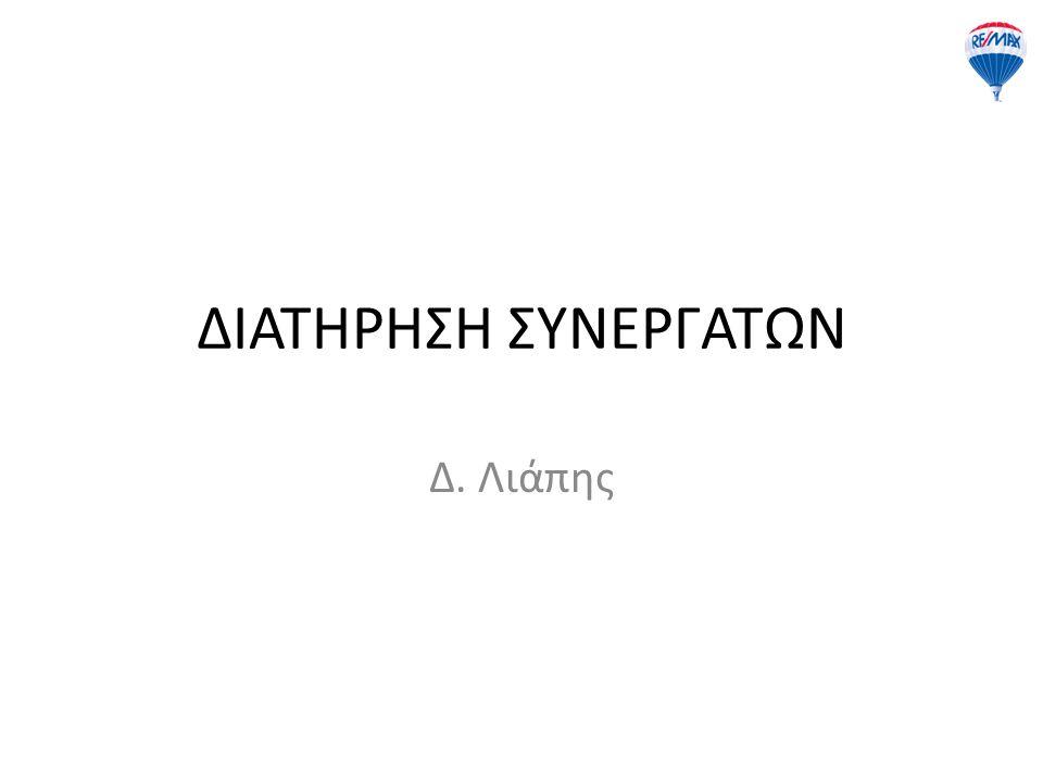 ΔΙΑΤΗΡΗΣΗ ΣΥΝΕΡΓΑΤΩΝ Δ. Λιάπης