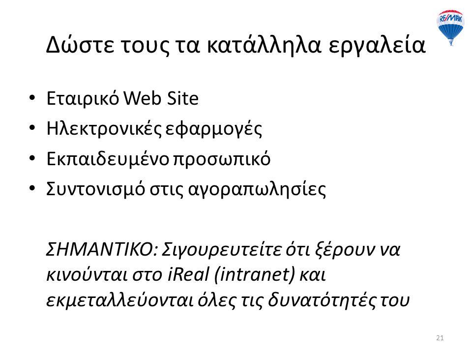 Δώστε τους τα κατάλληλα εργαλεία Εταιρικό Web Site Ηλεκτρονικές εφαρμογές Εκπαιδευμένο προσωπικό Συντονισμό στις αγοραπωλησίες ΣΗΜΑΝΤΙΚΟ: Σιγουρευτείτ