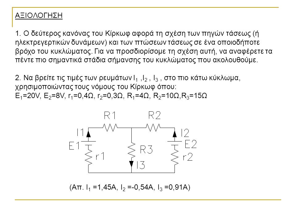 ΑΞΙΟΛΟΓΗΣΗ 1. Ο δεύτερος κανόνας του Κίρκωφ αφορά τη σχέση των πηγών τάσεως (ή ηλεκτρεγερτικών δυνάμεων) και των πτώσεων τάσεως σε ένα οποιοδήποτε βρό