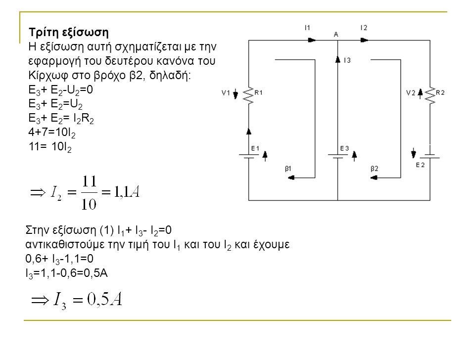 Τρίτη εξίσωση Η εξίσωση αυτή σχηματίζεται με την εφαρμογή του δευτέρου κανόνα του Κίρχωφ στο βρόχο β2, δηλαδή: Ε 3 + Ε 2 -U 2 =0 Ε 3 + Ε 2 =U 2 Ε 3 +