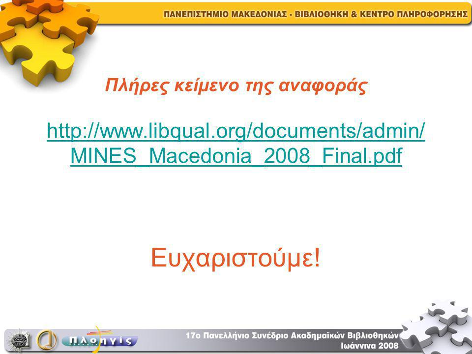 Πλήρες κείμενο της αναφοράς http://www.libqual.org/documents/admin/ MINES_Macedonia_2008_Final.pdf http://www.libqual.org/documents/admin/ MINES_Macedonia_2008_Final.pdf Ευχαριστούμε!