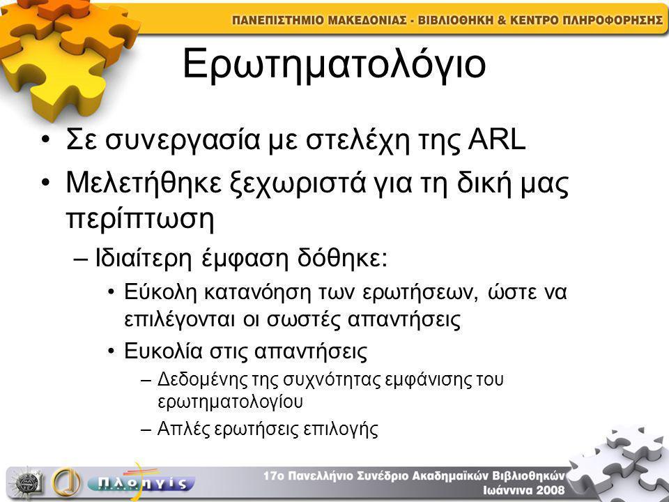 Ερωτηματολόγιο Σε συνεργασία με στελέχη της ARL Μελετήθηκε ξεχωριστά για τη δική μας περίπτωση –Ιδιαίτερη έμφαση δόθηκε: Εύκολη κατανόηση των ερωτήσεων, ώστε να επιλέγονται οι σωστές απαντήσεις Ευκολία στις απαντήσεις –Δεδομένης της συχνότητας εμφάνισης του ερωτηματολογίου –Απλές ερωτήσεις επιλογής