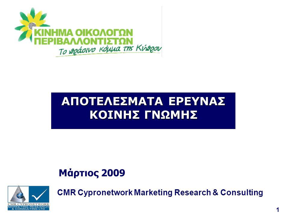 1 ΑΠΟΤΕΛΕΣΜΑΤΑ ΕΡΕΥΝΑΣ ΚΟΙΝΗΣ ΓΝΩΜΗΣ Μάρτιος 2009 CMR Cypronetwork Marketing Research & Consulting