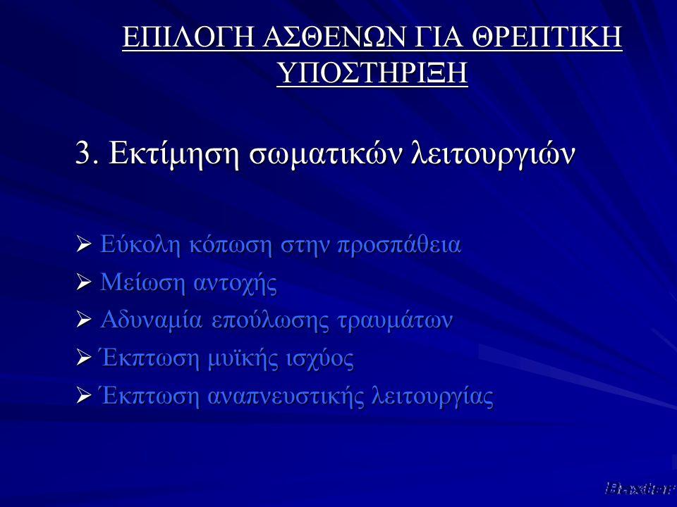 ΕΠΙΛΟΓΗ ΑΣΘΕΝΩΝ ΓΙΑ ΘΡΕΠΤΙΚΗ ΥΠΟΣΤΗΡΙΞΗ 3.