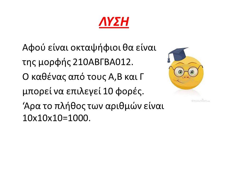 ΛΥΣΗ Αφού είναι οκταψήφιοι θα είναι της μορφής 210ΑΒΓΒΑ012. Ο καθένας από τους Α,Β και Γ μπορεί να επιλεγεί 10 φορές. 'Αρα το πλήθος των αριθμών είναι