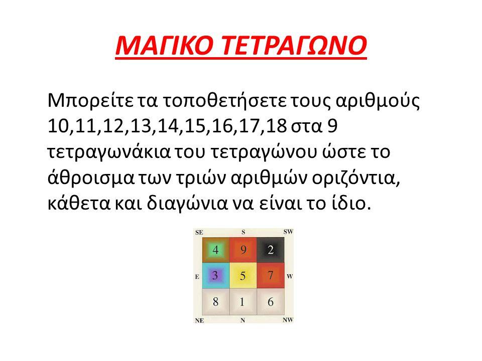 ΜΑΓΙΚΟ ΤΕΤΡΑΓΩΝΟ Μπορείτε τα τοποθετήσετε τους αριθμούς 10,11,12,13,14,15,16,17,18 στα 9 τετραγωνάκια του τετραγώνου ώστε το άθροισμα των τριών αριθμώ