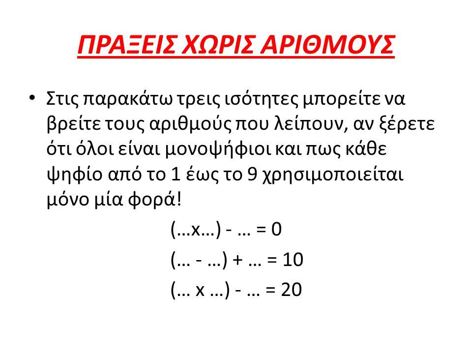 ΠΡΑΞΕΙΣ ΧΩΡΙΣ ΑΡΙΘΜΟΥΣ Στις παρακάτω τρεις ισότητες μπορείτε να βρείτε τους αριθμούς που λείπουν, αν ξέρετε ότι όλοι είναι μονοψήφιοι και πως κάθε ψηφ