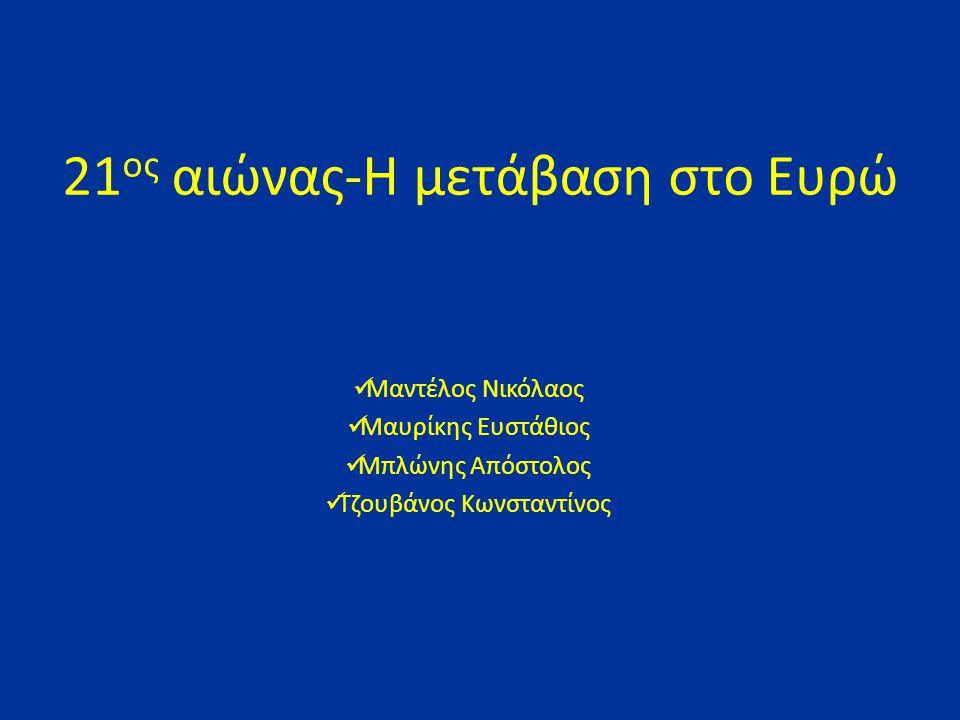 21 ος αιώνας-Η μετάβαση στο Ευρώ Μαντέλος Νικόλαος Μαυρίκης Ευστάθιος Μπλώνης Απόστολος Τζουβάνος Κωνσταντίνος
