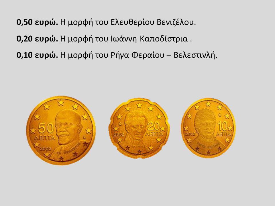 0,50 ευρώ.Η μορφή του Ελευθερίου Βενιζέλου. 0,20 ευρώ.