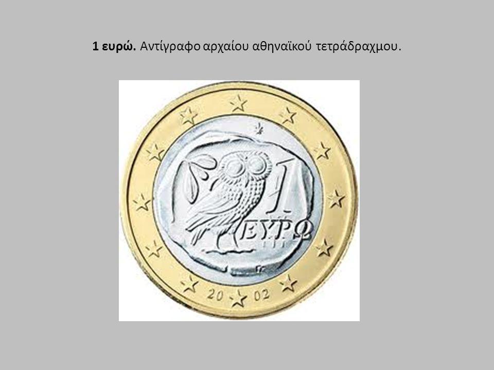 1 ευρώ. Αντίγραφο αρχαίου αθηναϊκού τετράδραχμου.