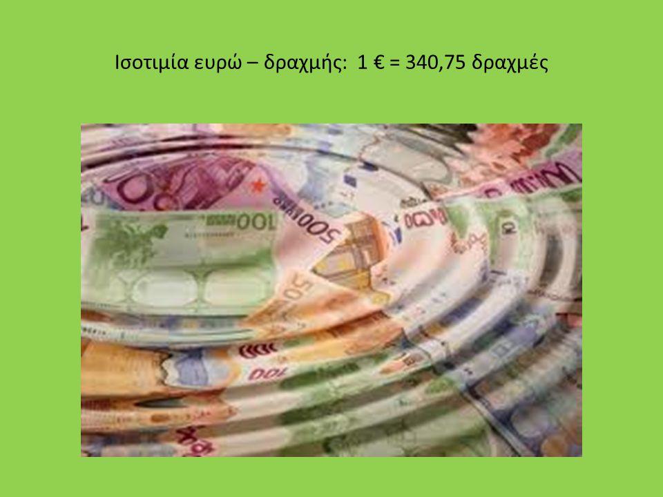 Ισοτιμία ευρώ – δραχμής: 1 € = 340,75 δραχμές