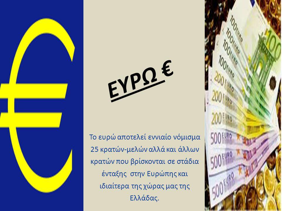 ΕΥΡΩ € Το ευρώ αποτελεί εννιαίο νόμισμα 25 κρατών-μελών αλλά και άλλων κρατών που βρίσκονται σε στάδια ένταξης στην Ευρώπης και ιδιαίτερα της χώρας μας της Ελλάδας.