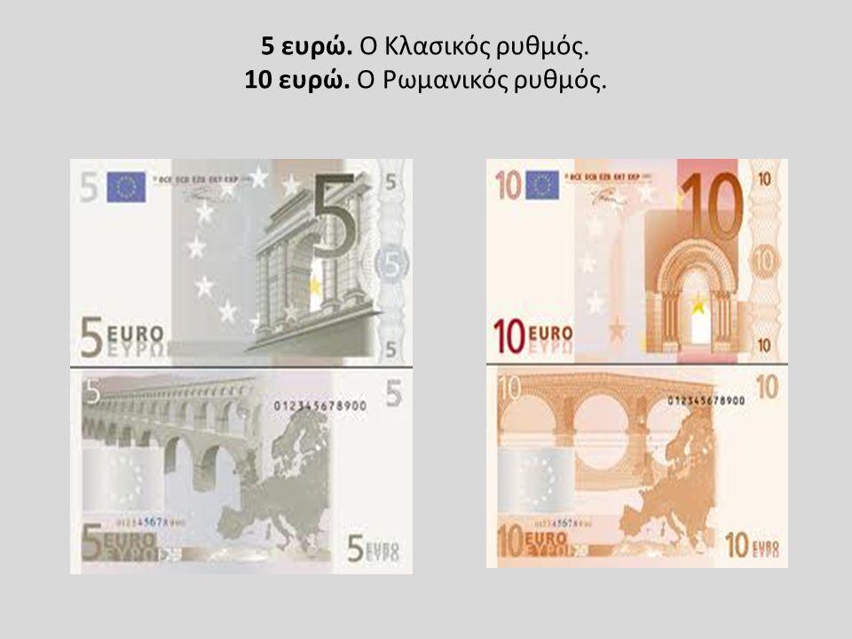 5 ευρώ. Ο Κλασικός ρυθμός. 10 ευρώ. O Ρωμανικός ρυθμός.
