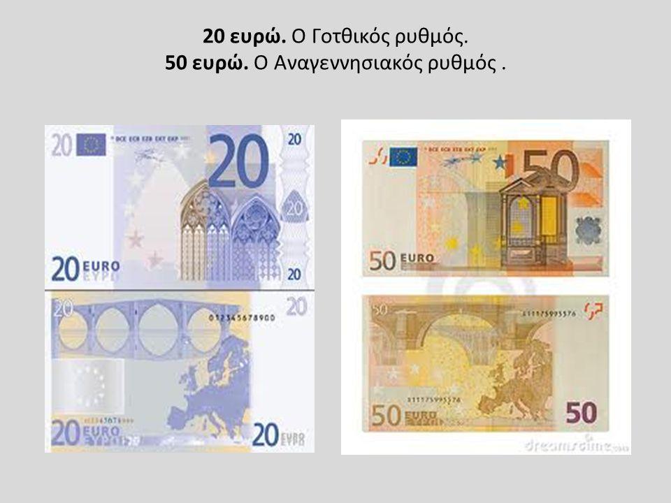 20 ευρώ. O Γοτθικός ρυθμός. 50 ευρώ. O Αναγεννησιακός ρυθμός.