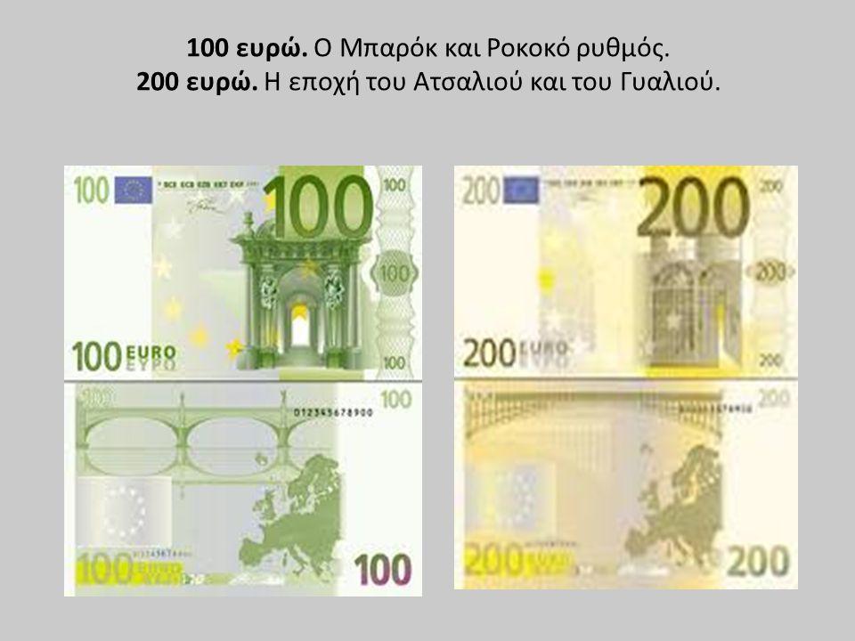 100 ευρώ. O Μπαρόκ και Ροκοκό ρυθμός. 200 ευρώ. H εποχή του Ατσαλιού και του Γυαλιού.