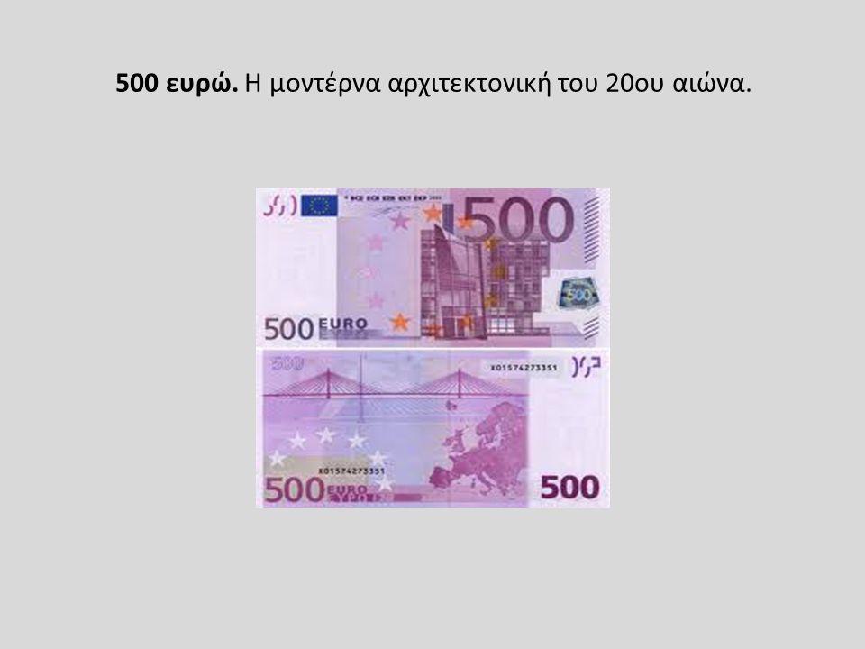 500 ευρώ. H μοντέρνα αρχιτεκτονική του 20ου αιώνα.