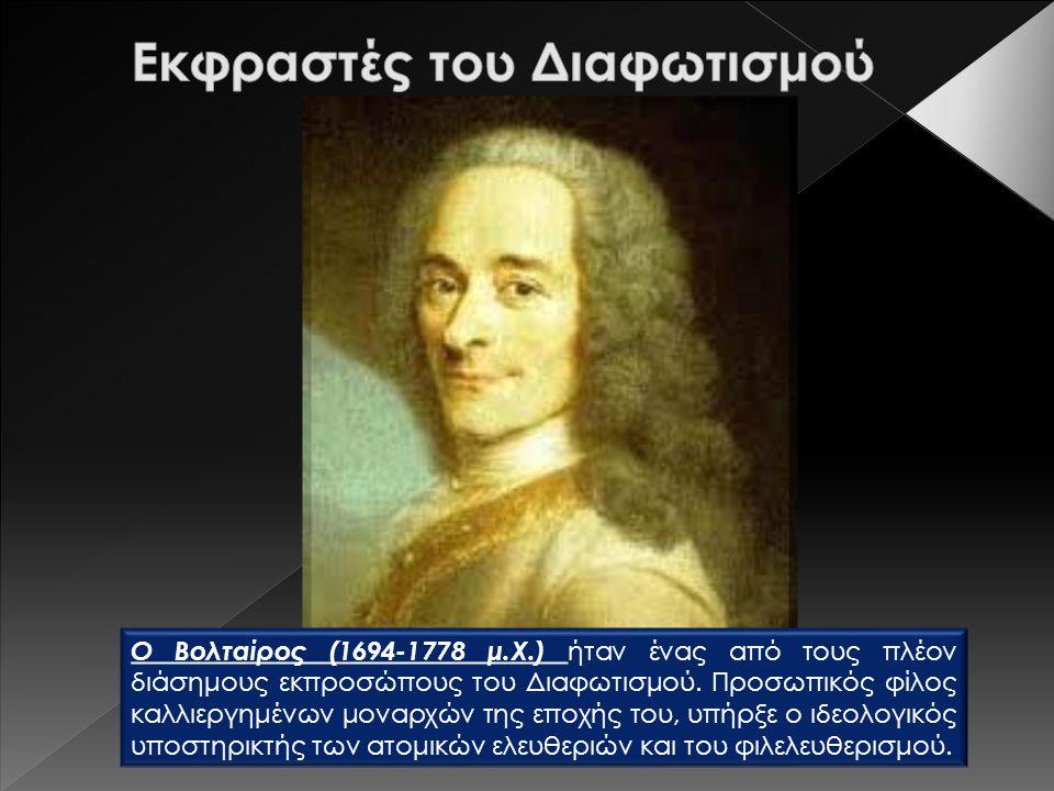 Το σπουδαιότερο πνευματικό κίνημα στην Ευρώπη του 18 ου αιώνα υπήρξε αναμφίβολα ο Διαφωτισμός.Ξεκίνησε από την Αγγλία,καλλιεργήθηκε όμως στη Γαλλία.