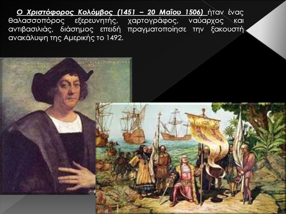 Ο Φερδινάρδος Μαγγελάνος (1480-1551) ηγήθηκε της αποστολής εκείνης, που πέτυχε τον πρώτο περίπλου της Γης.