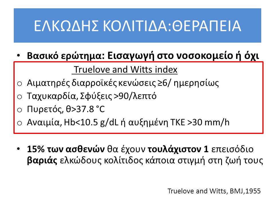 ΕΛΚΩΔΗΣ ΚΟΛΙΤΙΔΑ:ΘΕΡΑΠΕΙΑ Βασικό ερώτημα : Εισαγωγή στο νοσοκομείο ή όχι Truelove and Witts index o Αιματηρές διαρροϊκές κενώσεις ≥6/ ημερησίως o Ταχυ