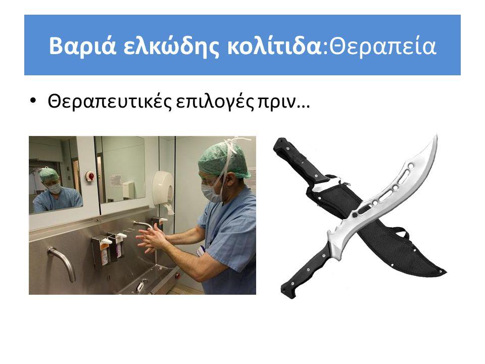 Βαριά ελκώδης κολίτιδα:Θεραπεία Κορτιζόνη Κυκλοσπορίνη Ινφλίξιμαμπ (Remicade)