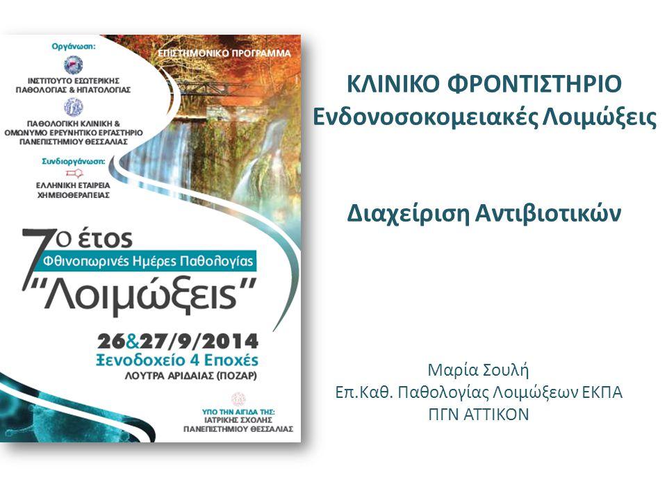 ΕΛΛΑΔΑ: ΚΑΤΑΝΑΛΩΣΗ ΑΝΤΙΒΙΟΤΙΚΩΝ ΣΤΑ ΝΟΣΟΚΟΜΕΙΑ, PPS 2011-2012 www.ecdc.europa.eu 16% 9.5% ΕΕ
