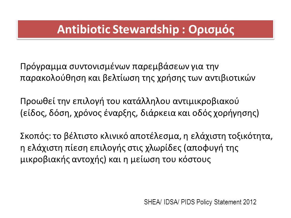 Antibiotic Stewardship : Ορισμός Πρόγραμμα συντονισμένων παρεμβάσεων για την παρακολούθηση και βελτίωση της χρήσης των αντιβιοτικών Προωθεί την επιλογ