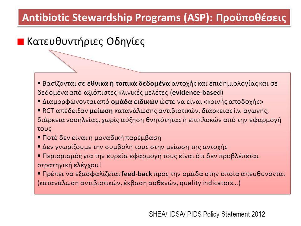 Antibiotic Stewardship Programs (ASP): Προϋποθέσεις Κατευθυντήριες Οδηγίες SHEA/ IDSA/ PIDS Policy Statement 2012  Βασίζονται σε εθνικά ή τοπικά δεδο