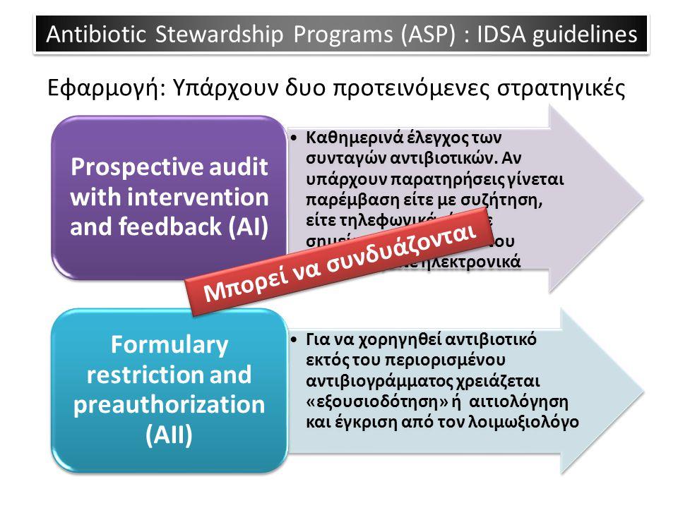 Antibiotic Stewardship Programs (ASP) : IDSA guidelines Εφαρμογή: Υπάρχουν δυο προτεινόμενες στρατηγικές Μπορεί να συνδυάζονται
