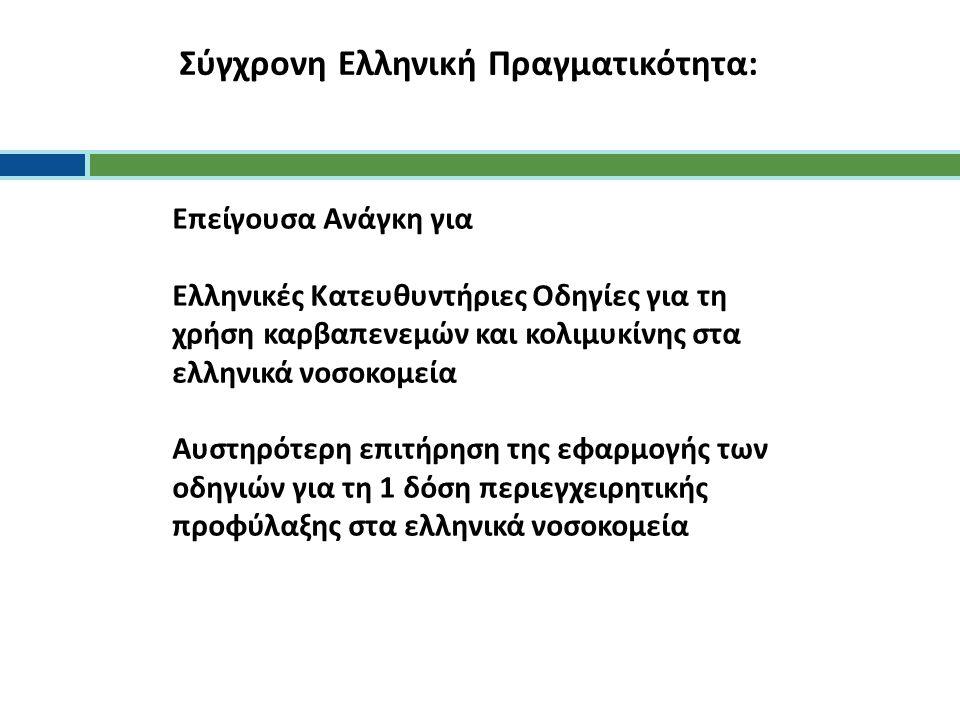 Σύγχρονη Ελληνική Πραγματικότητα: Επείγουσα Ανάγκη για Ελληνικές Κατευθυντήριες Οδηγίες για τη χρήση καρβαπενεμών και κολιμυκίνης στα ελληνικά νοσοκομ