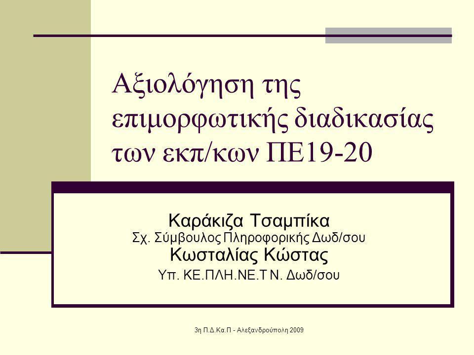 3η Π.Δ.Κα.Π - Αλεξανδρούπολη 2009 Αξιολόγηση της επιμορφωτικής διαδικασίας των εκπ/κων ΠΕ19-20 Καράκιζα Τσαμπίκα Σχ.