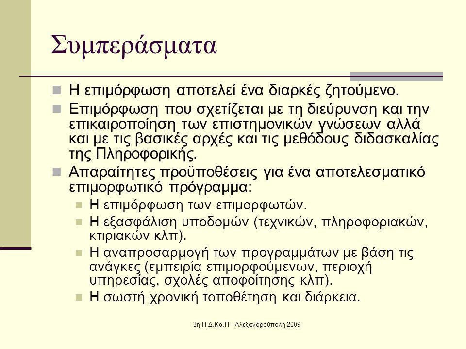 3η Π.Δ.Κα.Π - Αλεξανδρούπολη 2009 Συμπεράσματα Η επιμόρφωση αποτελεί ένα διαρκές ζητούμενο.