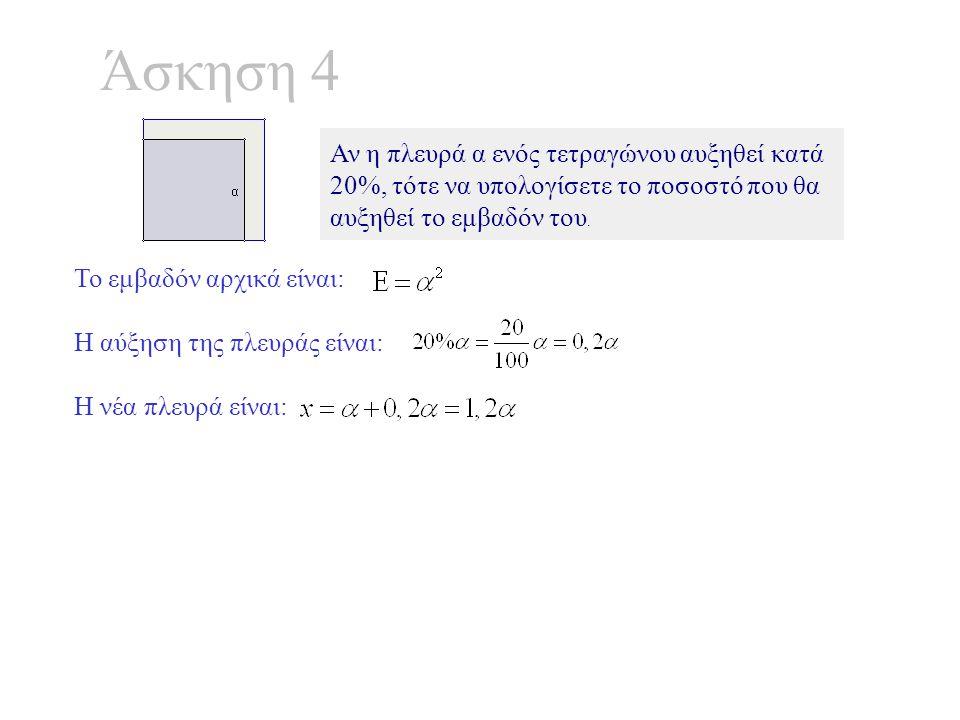 Άσκηση 4 Αν η πλευρά α ενός τετραγώνου αυξηθεί κατά 20%, τότε να υπολογίσετε το ποσοστό που θα αυξηθεί το εμβαδόν του.