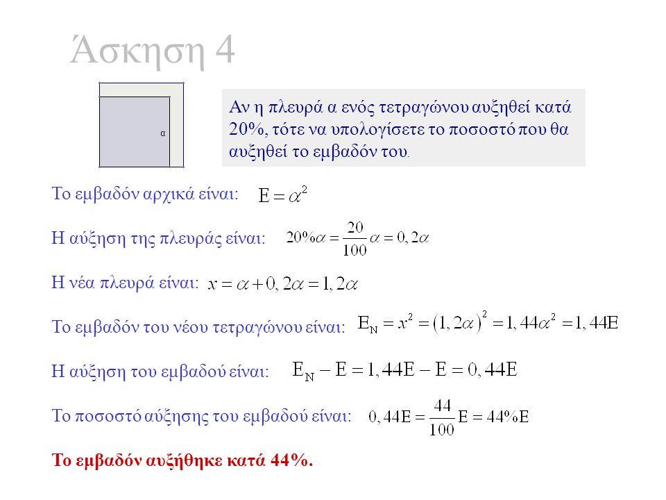 Άσκηση 4 Αν η πλευρά α ενός τετραγώνου αυξηθεί κατά 20%, τότε να υπολογίσετε το ποσοστό που θα αυξηθεί το εμβαδόν του. Το εμβαδόν αρχικά είναι: Η αύξη