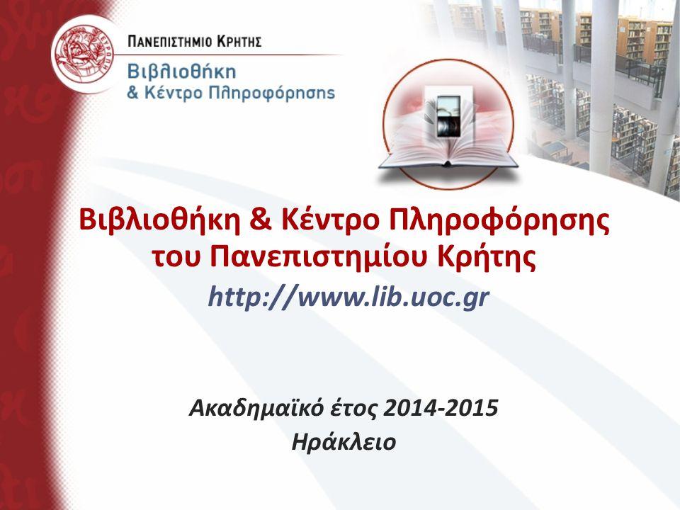 Βιβλιοθήκη & Κέντρο Πληροφόρησης του Πανεπιστημίου Κρήτης http://www.lib.uoc.gr Ακαδημαϊκό έτος 2014-2015 Ηράκλειο